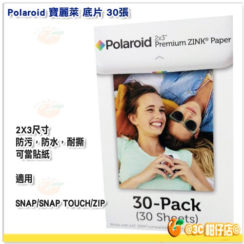 送透明袋 Polaroid 寶麗萊 ZINK Paper 2x3 拍立得 30張 相紙 底片 防水 相片貼紙 名片尺寸 Polaroid ZIP SNAP 相紙