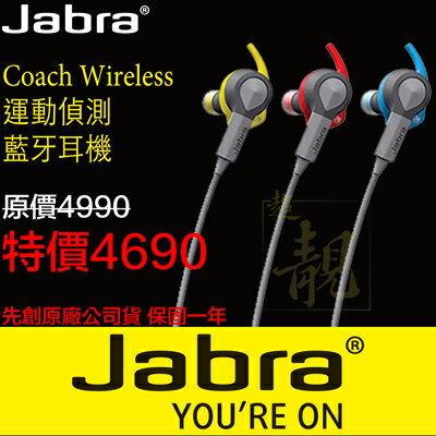 Jabra Coach Wireless運動偵測藍牙耳機 運動 無線 防雨 防塵 防震 藍芽 藍牙 耳機 Coach Wireless