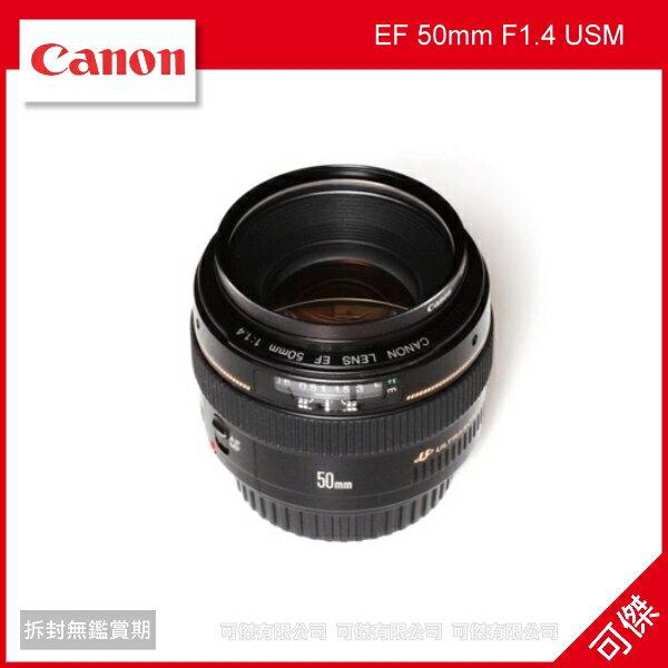 可傑CanonEF50mmF1.4USM專業人像鏡彩虹公司貨一年保固