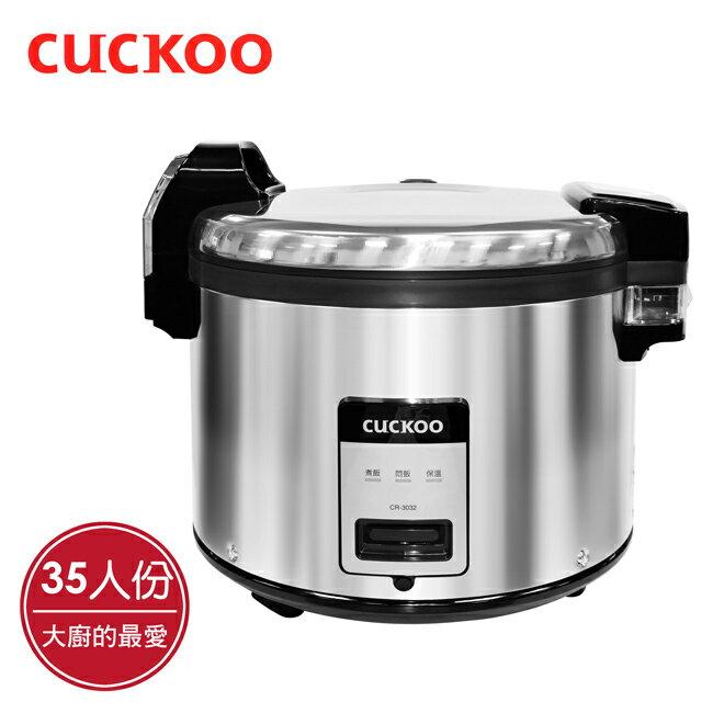 【CUCKOO韓國福庫】35人大容量炊飯電子鍋 CR-3032(促)