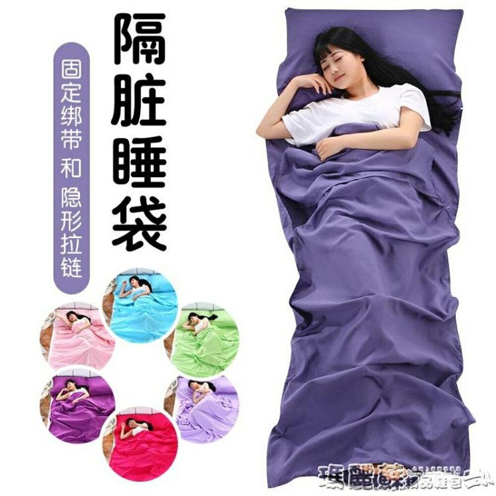睡袋 隔臟睡袋成人戶外旅行酒店賓館雙人被套旅游便攜式非純棉防臟床單 瑪麗蘇