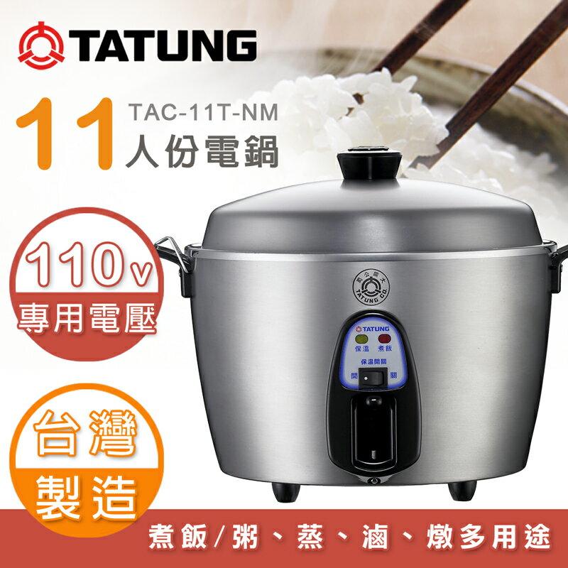 【TATUNG大同】11人份不鏽鋼電鍋 TAC-11T-NM★贈檸檬酸電鍋清潔劑