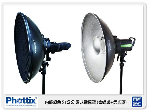 Phottix內部銀色51公分硬式雷達罩Bowens保榮卡口82327(公司貨)