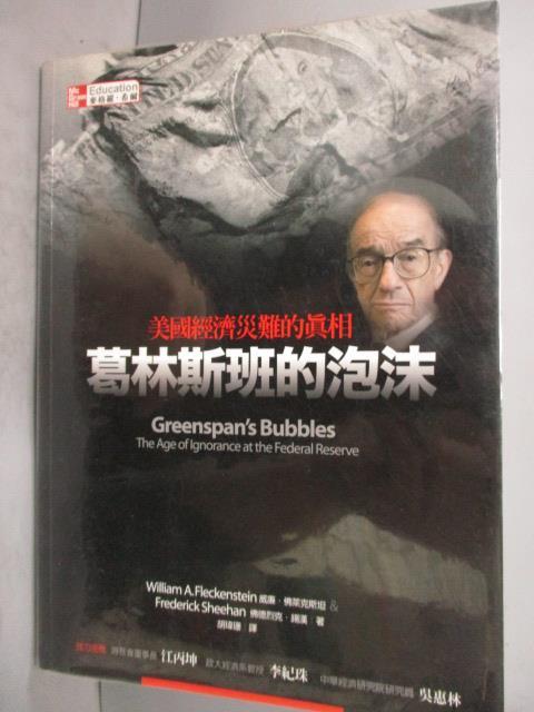 【書寶 書T3/社會_GHG】葛林斯班的泡沫-美國經濟災難的真相_胡瑋珊 威廉.佛萊