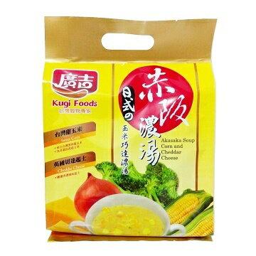 【廣吉】赤阪濃湯-玉米巧達 1袋10包