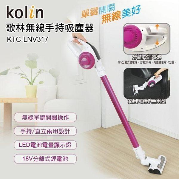 【Kolin歌林】無線手持吸塵器(分離式鋰電池) / KTC-LNV317