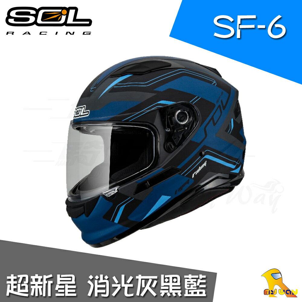 ~任我行騎士部品~SOL SF-6 超新星 消光灰黑藍 全罩式 安全帽 雙鏡片 高安規 SF6