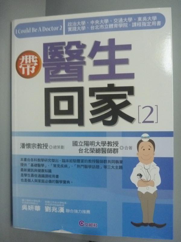 【書寶二手書T1/養生_ZDG】帶醫生回家2_潘懷宗