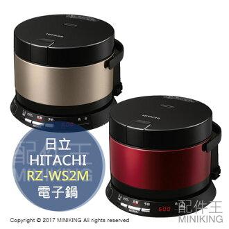 【配件王】日本代購 日立 HITACHI RZ-WS2M 電鍋 電子鍋 兩色 厚打鐵釜 2人份 另 RZ-WW3000M