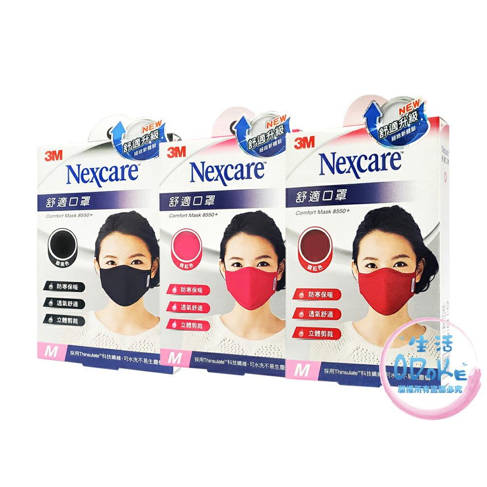 3M 舒適口罩 (單入) 保暖口罩 防風口罩 防塵口罩 可水洗 機車口罩 兒童 / S / M / L【生活ODOKE】 1