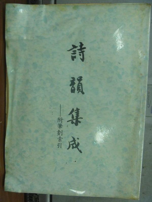 【書寶二手書T4/文學_MNV】詩韻集成-附筆劃索引