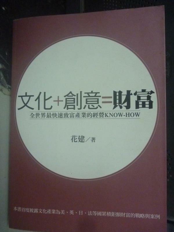 【書寶二手書T6/財經企管_LGO】文化+創意=財富_原價380_花健著