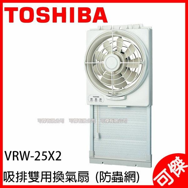 TOSHIBA 東芝 日本  VRW-25X2 窗型 換氣扇 排風扇 可吸/可排式  防蚊蟲網  日本代購  可傑