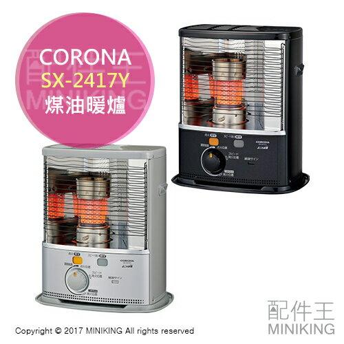 【配件王】日本代購 海運 一年保 CORONA SX-2417Y 煤油暖爐 9? 4L 安全裝置 寒流 東北季風
