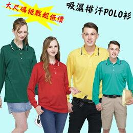 吸濕排汗素面長袖POLO衫/含大尺碼
