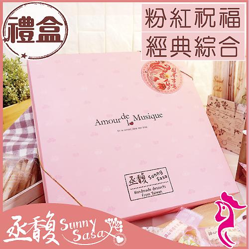 經典熱銷禮盒-大[魔杖5包(起司15支)+鳳梨球6包(原味12顆)+酥軋餅8片(蔥 / 原味蛋奶素)+雪綿酥6片(草莓)〈丞馥。sunnysasa〉-粉紅祝福 - 限時優惠好康折扣
