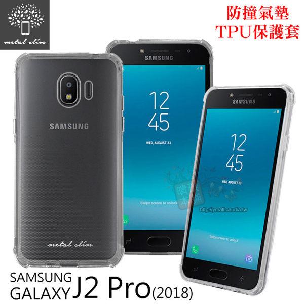 【愛瘋潮】99免運Metal-SlimSamsungGalaxyJ2Pro(2018)防撞氣墊TPU手機保護套軟殼透明套