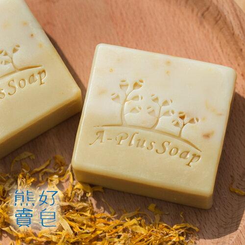 手工皂 -金盞花酪梨活力皂_熊好賣皂 110±10g--滿599元免運 1