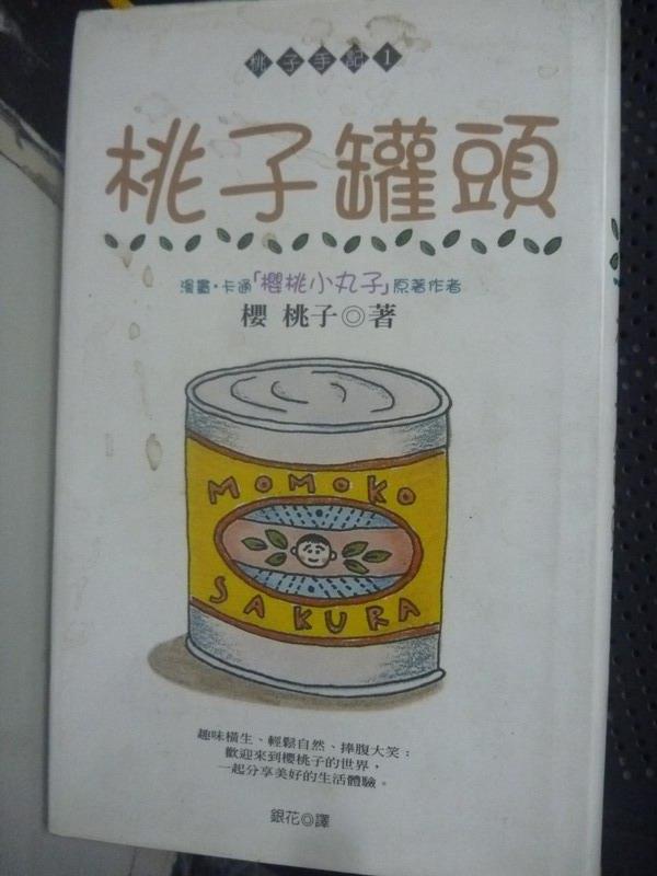 【書寶二手書T4/翻譯小說_LKV】桃子罐頭_銀花, 櫻桃子