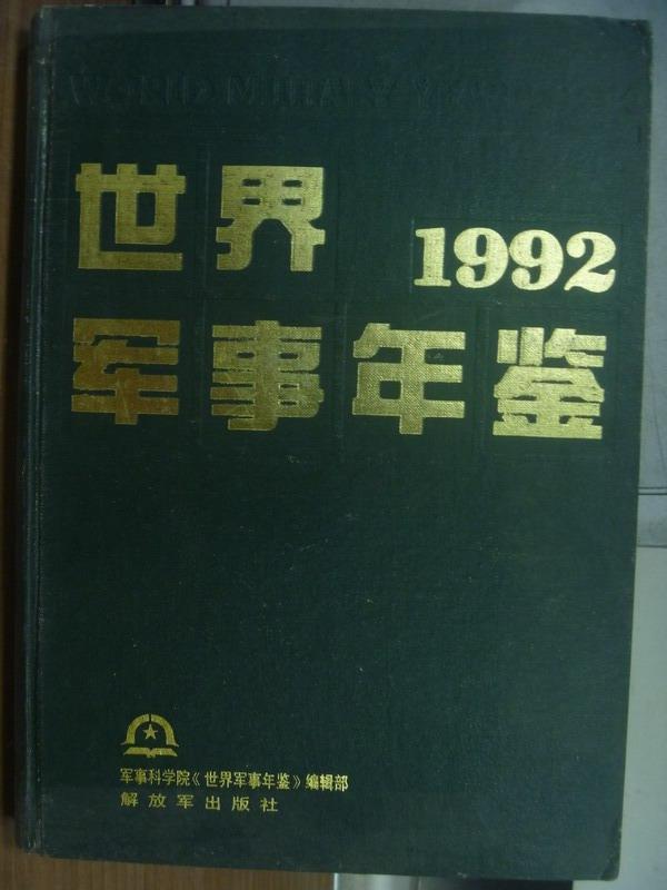 <br/><br/> 【書寶二手書T6/軍事_QCG】1992世界軍事年鑑_于新阜_簡體<br/><br/>