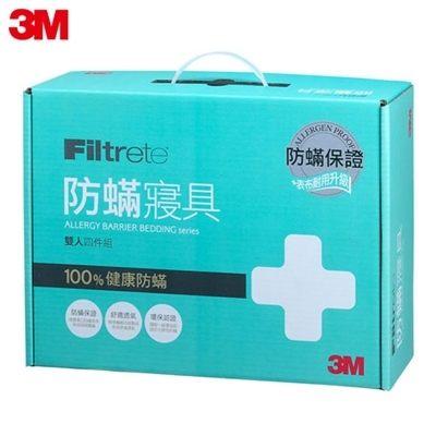3M淨呼吸防蹣寢具-雙人四件組 AB3112 - 7000011521【AF05051】i-Style居家生活