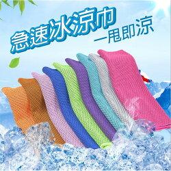 現貨 活性印染不會變硬 涼感巾 冰涼巾 冰毛巾 冰巾 瞬間冷感毛巾 運動毛巾 魔術冰巾 冰涼毛巾