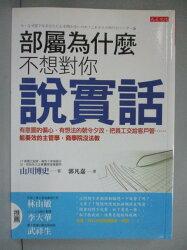【書寶二手書T1/財經企管_IEW】部屬為什麼不想對你說實話_山川博史(Yamakawa Hiroshi)