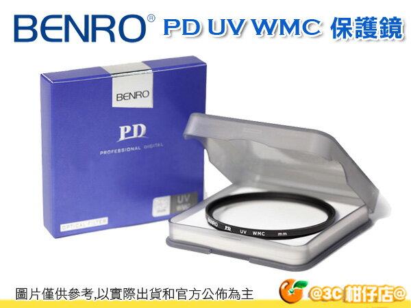 百諾 Benro PD UV WMC 43mm 43 保護鏡 多層鍍膜 超薄框 高透光度