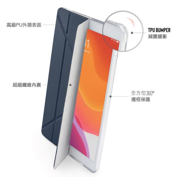 Pipetto Luxe Origami iPad 10.2吋7/8代共用 多角度功能保護套