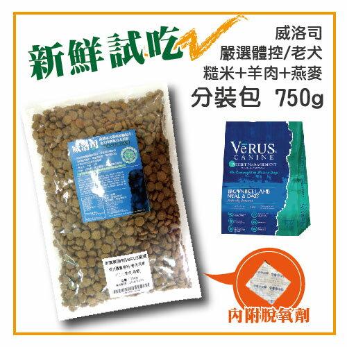 ~新鮮試吃~美國威洛司 成犬體重控制  老犬均衡配方天然糧~分裝包750g~170元 可超