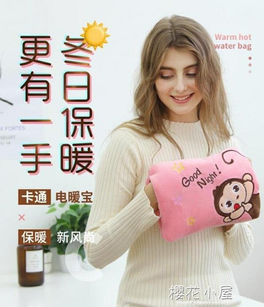 熱水袋充電防爆暖水袋煖寶注水暖手寶萌萌可愛可拆洗卡通毛絨 ~櫻花小屋~