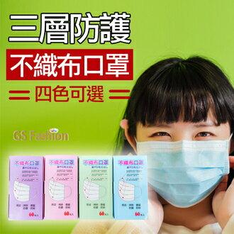 珍昕生活網:【珍昕】特級高濾性防護三層口罩8盒(480入)免運