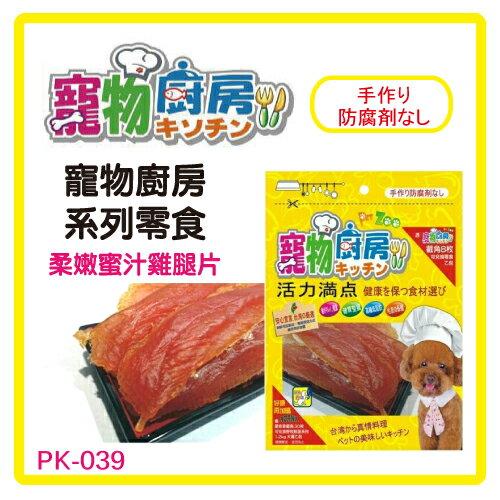 ~力奇~寵物廚房零食 柔嫩蜜汁雞腿片~150g~^(PK~039^) ~150元 可超取^