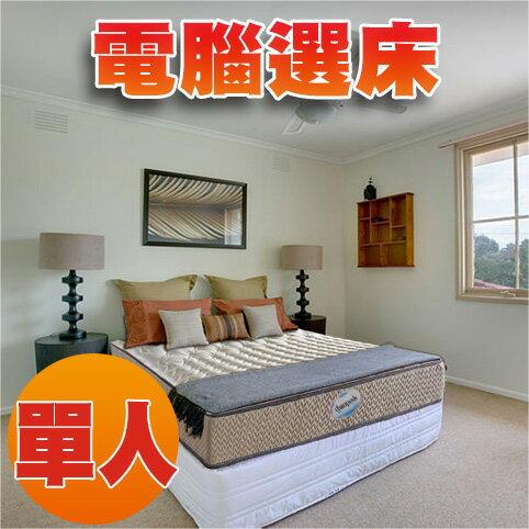 睡眠達人:【睡眠達人SL6105】獨立筒床墊,彈力綿,高支撐力,3.5尺單人床墊,MIT