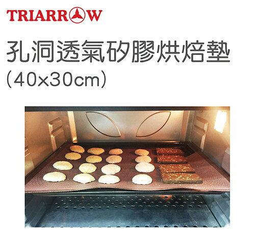 【三箭牌】孔洞透氣矽膠烘焙墊(小) NSB-4030《烘焙器具(材)》
