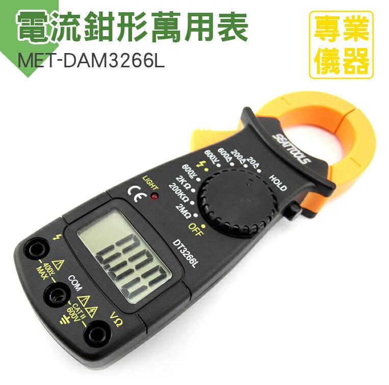 安居 館 交流鉤表 鉗形萬用表 帶電判斷交流鉤錶 MET-DAM3266L