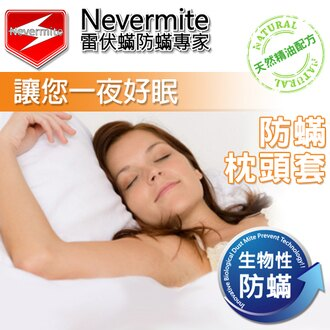Nevermite 雷伏蟎 防蟎枕頭套 (NP-801) 防蹣寢具