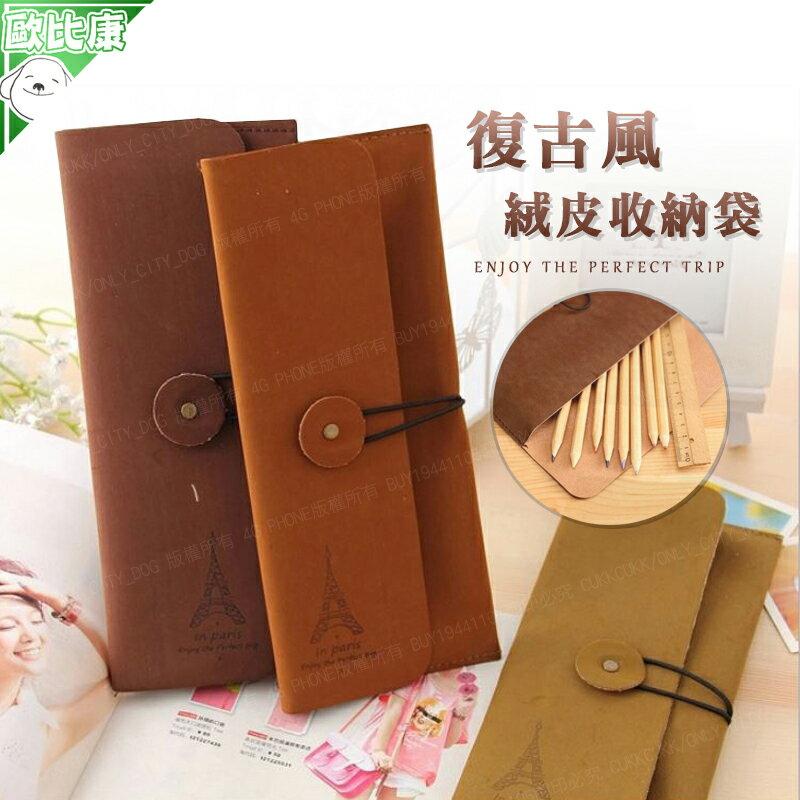 【歐比康】鐵塔款磨砂絨皮綁帶筆袋 創意復古 筆袋 文具袋 絨皮韓版文具包