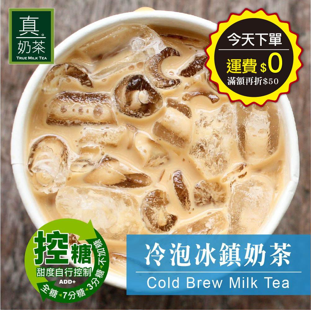 歐可茶葉 真奶茶 冷泡冰鎮奶茶(8包 / 盒) 0