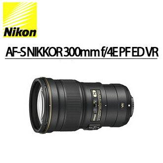【滿3千,15%點數回饋(1%=1元)】★分期0利率★Nikon AF-S NIKKOR 300mm f/4E PF ED VR 公司貨