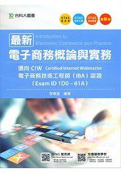 最新電子商務概論與實務:邁向CIW電子商務技術工程師(IBA)認證(Exam ID 1D0:61A)附贈OTAS題測