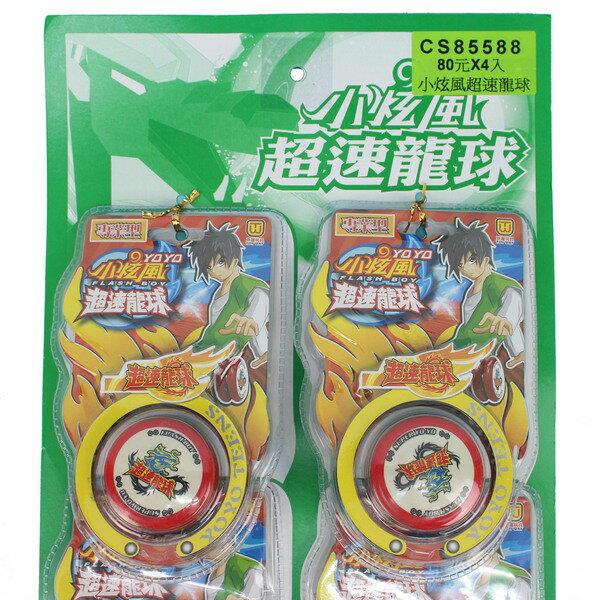 YOYO 小炫風溜溜球 超速龍球   一吊4個入 ~ 促80 ~ ST安全玩具~田CS85
