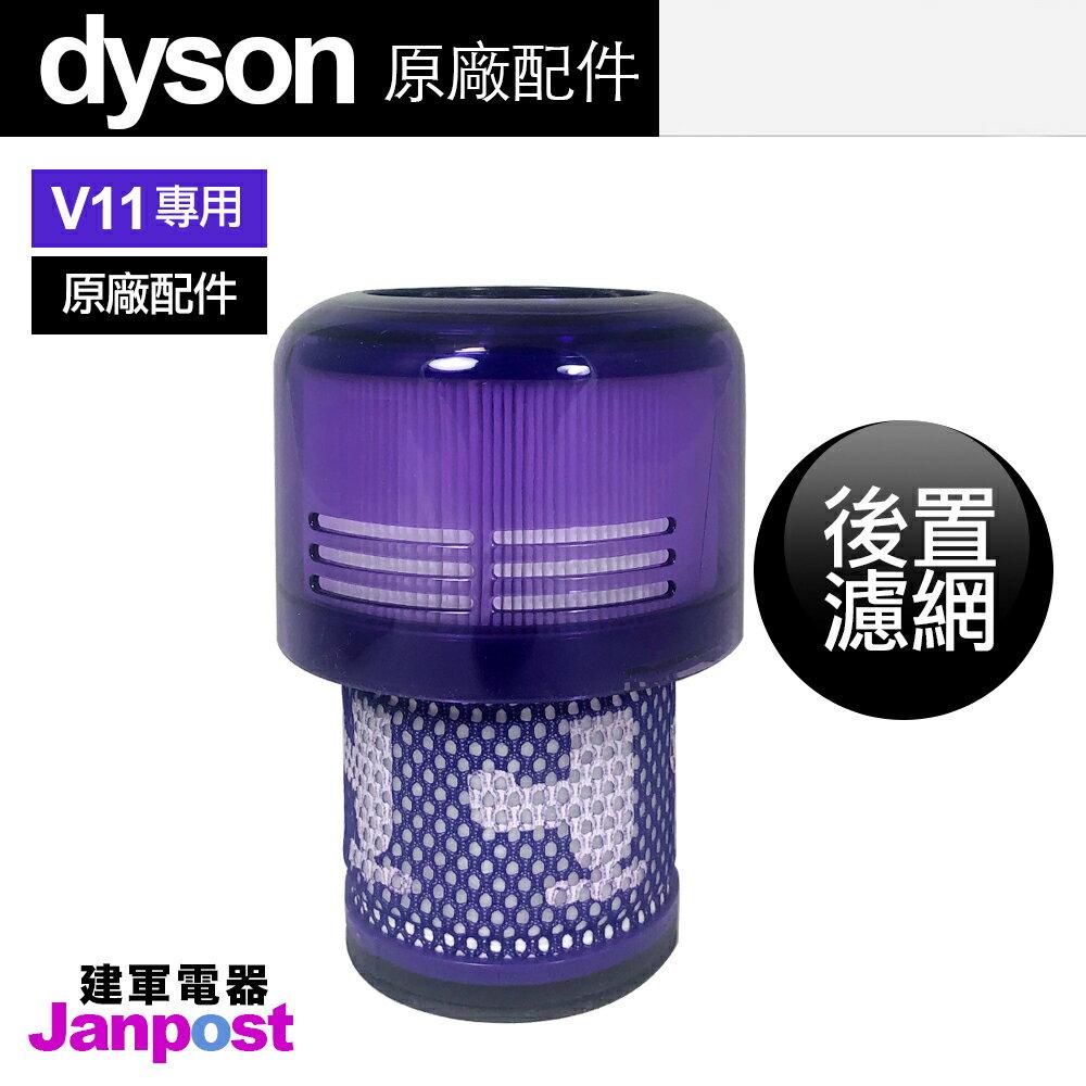 Dyson 戴森 V11 SV14 全新原廠 HEPA 後置濾網 濾網 濾芯 filter