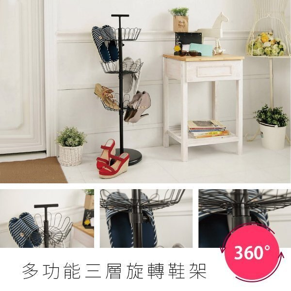 BO雜貨【YV3877】ikloo~三層旋轉鞋架 360度旋轉 拖鞋架 鞋櫃 玄關鞋子收納置物櫃