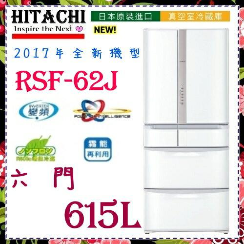 來電現價更便宜 2017年 最新款 【HITACHI 日立】620L 變頻六門冰箱 日本原裝旗艦《RSF62J 》