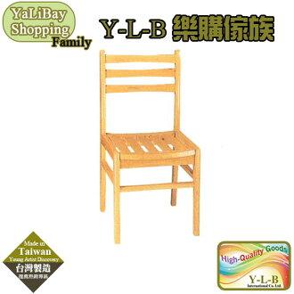 《亞麗灣國際嚴選》三橫椅 YLBST110327-8