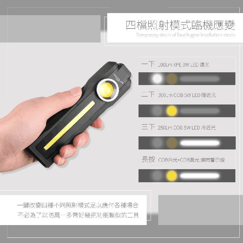台灣監製公司貨 COB902 磁吸多角度手電筒工作燈 磁鐵工作燈 手電筒 USB充電 可吊掛 充電式工作燈 6