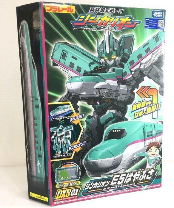 【Fun心玩】TP96428 麗嬰 日本 多美 PLARAIL 鐵道王國 DXS01 新幹線 變形機器人 E5 隼號