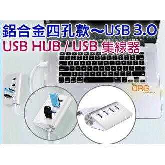 ORG《SD0525》一拖四 鋁合金 超高速 USB HUB / 集線器 USB 3.0 隨身碟 隨身硬碟 多接口 擴充