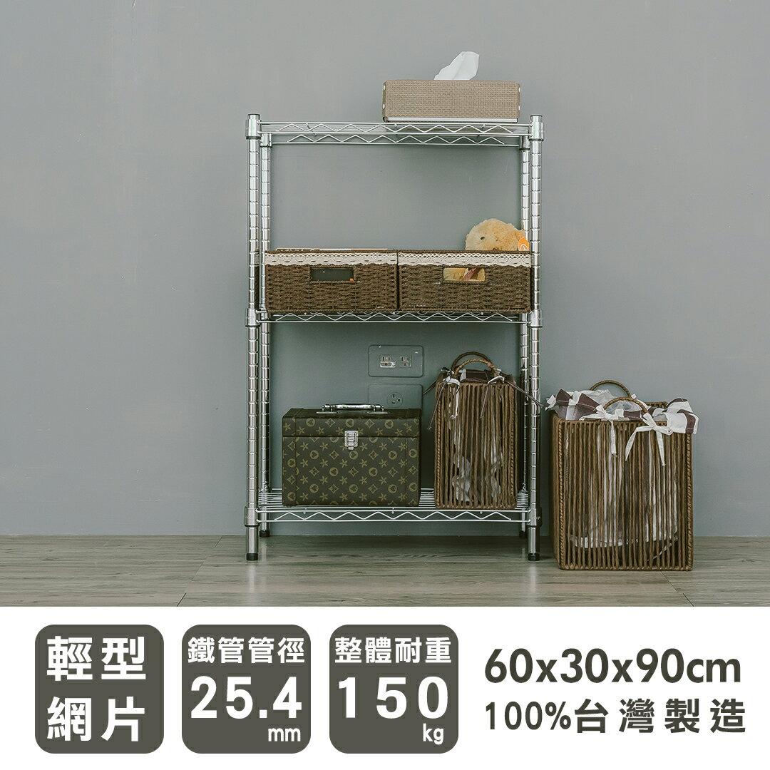 【 dayneeds 】《輕型》60x30x90cm三層電鍍收納架/波浪架/收納層架/烤漆層架/鞋櫃